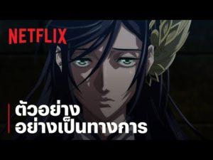 อนิเมะ ซับไทย Netflix มหาศึกคนชนเทพ
