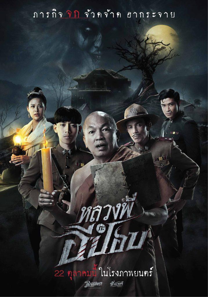 ดูหนัง หนังไหม่ หลวงพี่กะอีปอบ เต็มเรื่อง 2021HD หนังตลก หนังไหม่ หนังไทย